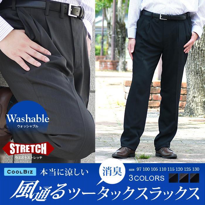 大きいサイズ メンズ ヘリンボン柄 ウエスト ストレッチ 風通る ツータック スラックス ズボン ボトムス ビジネスパンツ 8212