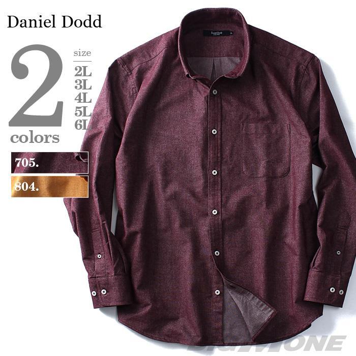 大きいサイズ メンズ DANIEL DODD シャツ 長袖 起毛 オックスフォード 無地 ボタンダウンシャツ azsh-160401