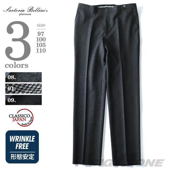 大きいサイズ メンズ SARTORIA BELLINI 日本製 形態安定 加工 ウール100% ノータックスラックス ズボン ボトムス ビジネスパンツ569600