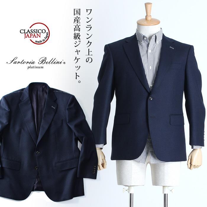 大きいサイズ メンズ SARTORIA BELLINI ジャケット アウター ビジネス きれいめ 日本製 2ツ釦 テーラードジャケット jbj6w006