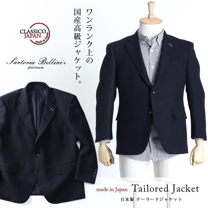 大きいサイズ メンズ SARTORIA BELLINI ジャケット アウター ビジネス きれいめ 日本製 2ツ釦 テーラードジャケット jbj6w007
