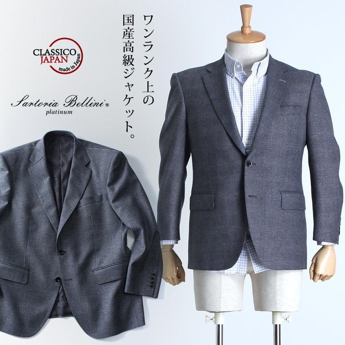 大きいサイズ メンズ SARTORIA BELLINI ジャケット アウター ビジネス きれいめ 日本製 2ツ釦 テーラードジャケット jbj6w009