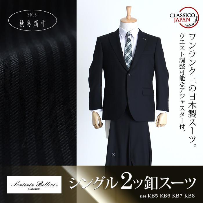 大きいサイズ メンズ SARTORIA BELLINI 日本製 ビジネス スーツ アジャスター付 シングル 2ツ釦 ビジネススーツ 高級スーツ 上下セット jbt013