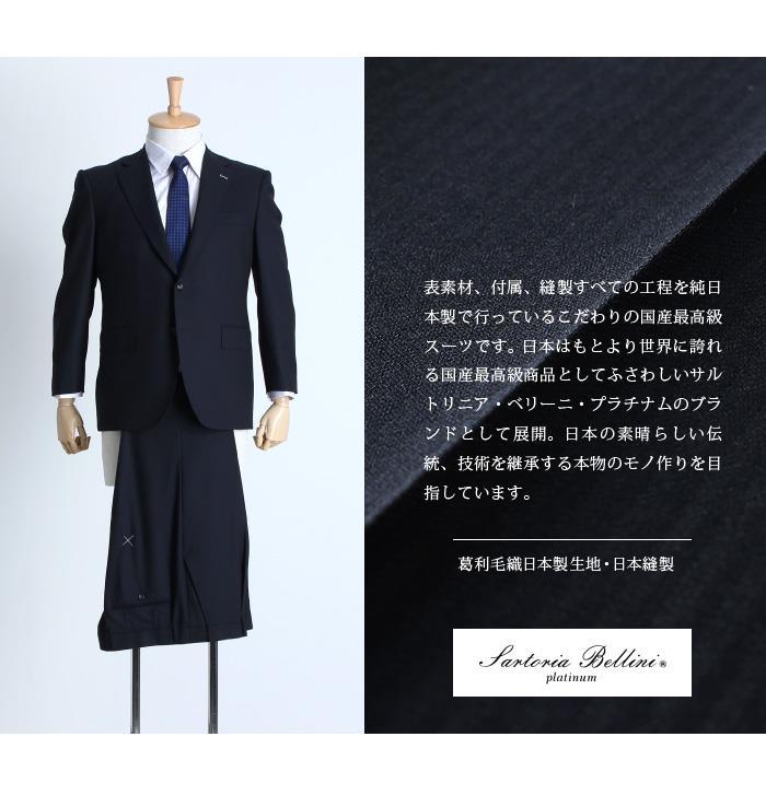 大きいサイズ メンズ SARTORIA BELLINI 日本製 ビジネス スーツ アジャスター付 シングル 2ツ釦 ビジネススーツ 高級スーツ 上下セット jbt014