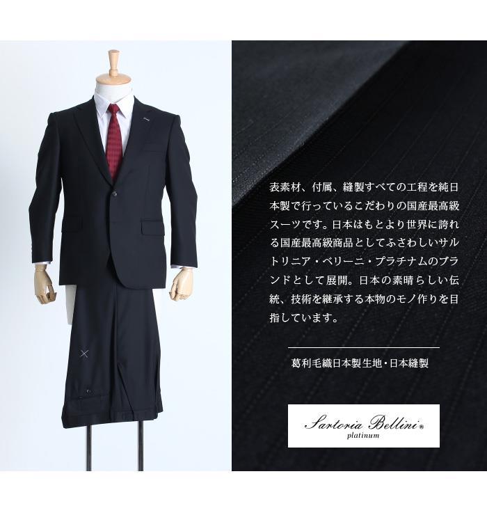 大きいサイズ メンズ SARTORIA BELLINI 日本製 ビジネス スーツ アジャスター付 シングル 2ツ釦 ビジネススーツ 高級スーツ 上下セット jbt015