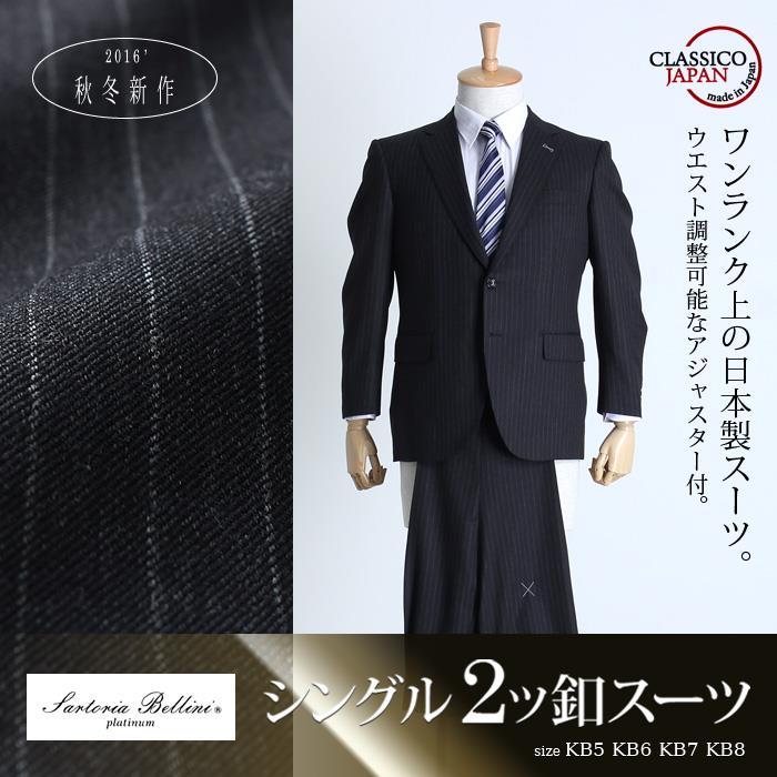 大きいサイズ メンズ SARTORIA BELLINI 日本製 ビジネス スーツ アジャスター付 シングル 2ツ釦 ビジネススーツ 高級スーツ 上下セット jbt016