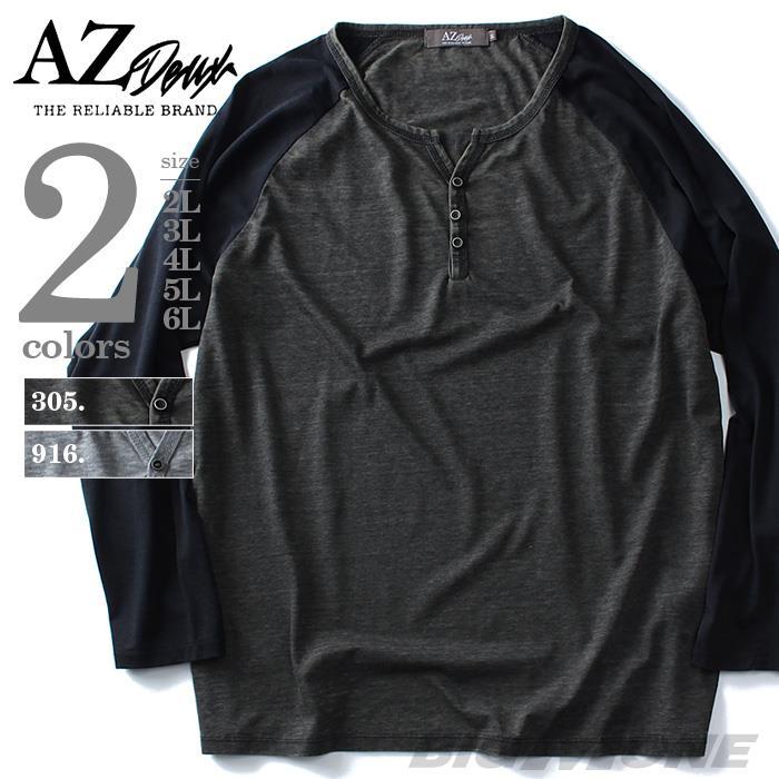 大きいサイズ メンズ AZ DEUX 長袖 Tシャツ ロンT ヘンリーネック ラグランデザイン ロングTシャツ azt-160467