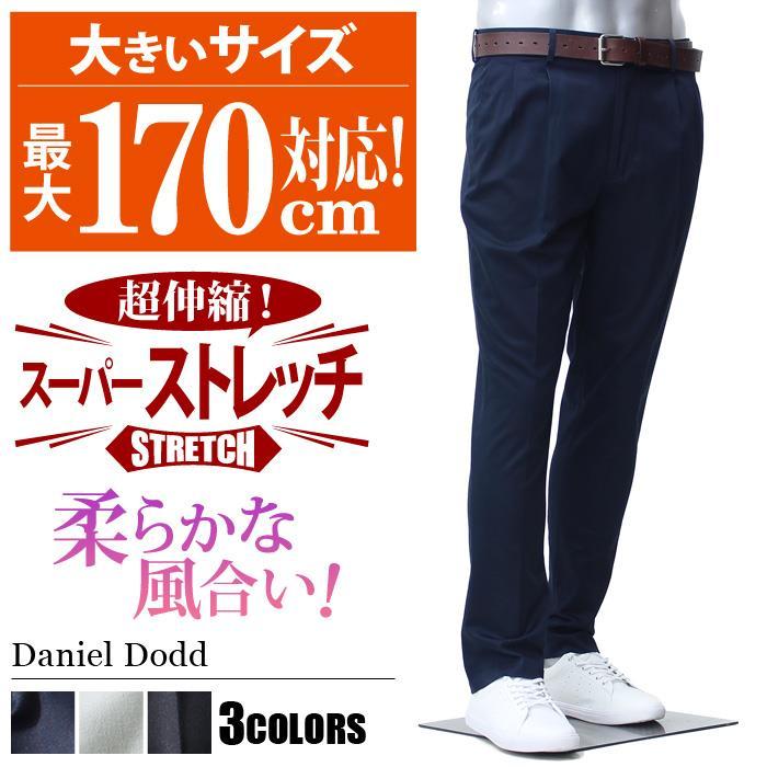大きいサイズ メンズ DANIEL DODD ストレッチ ツータック チノパン パンツ オールシーズン azp-1215
