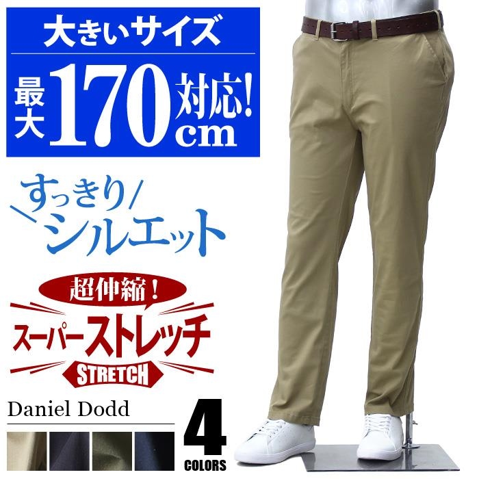 大きいサイズ メンズ DANIEL DODD ストレッチ ノータック パンツ オールシーズン azp-1217
