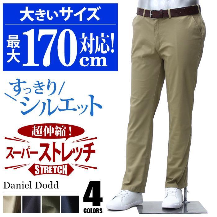 大きいサイズ メンズ DANIEL DODD ストレッチ ノータック パンツ オールシーズン azp-1217 緊急セール