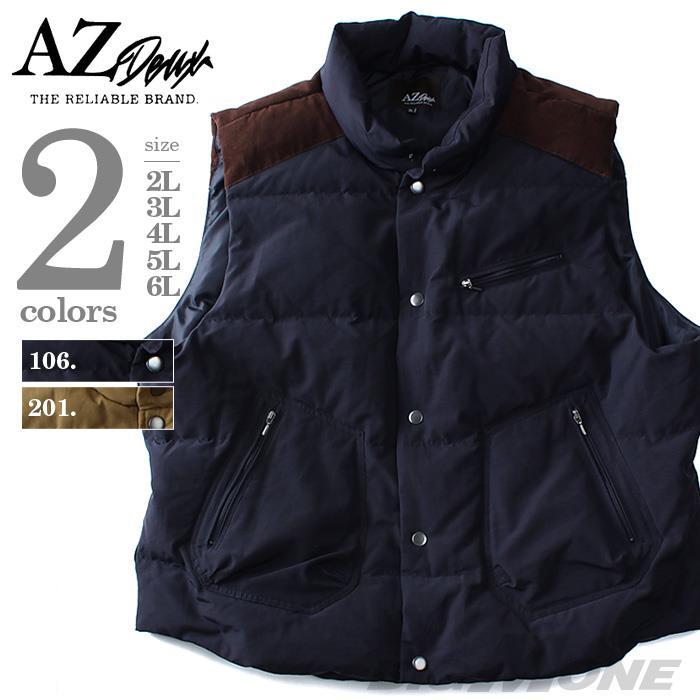 大きいサイズ メンズ AZ DEUX 肩切替 ダウンベスト azb-1329