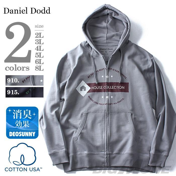 大きいサイズ メンズ DANIEL DODD コットンUSA プリントフルジップパーカー (HOUSE COLLECTION) azsw-160445