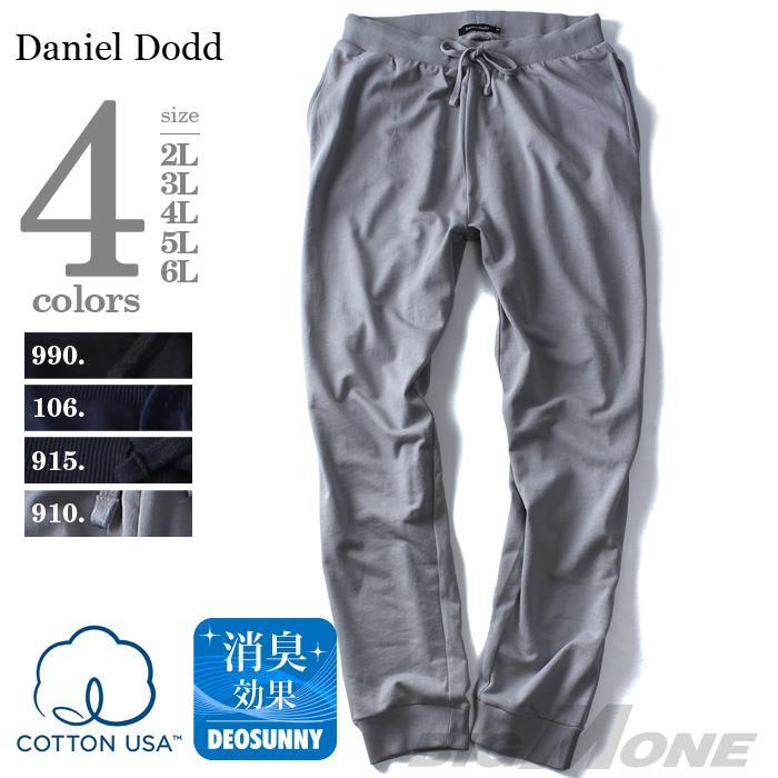 大きいサイズ メンズ DANIEL DODD コットン USA 裏毛 スウェットパンツ azp-1211