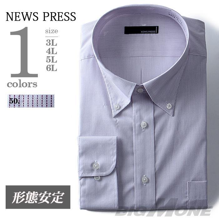 大きいサイズ メンズ NEWS PRESS ビジネス Yシャツ 長袖 ワイシャツ 形態安定加工 ボタンダウンシャツ ビジネスシャツ eanp90-50
