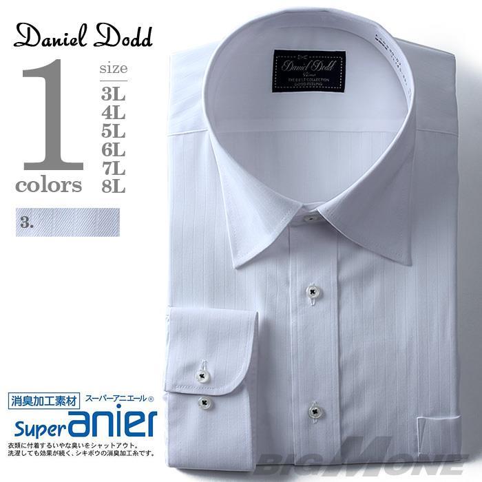 大きいサイズ メンズ DANIEL DODD ビジネス Yシャツ 長袖 ワイシャツ 消臭加工 白ドビー ワイドシャツ ビジネスシャツ eadn80-3