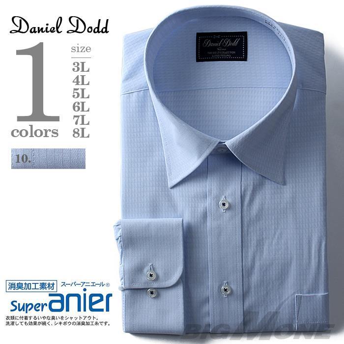 大きいサイズ メンズ DANIEL DODD ビジネス Yシャツ 長袖 ワイシャツ 消臭加工 ワイドシャツ ビジネスシャツ eadn80-10