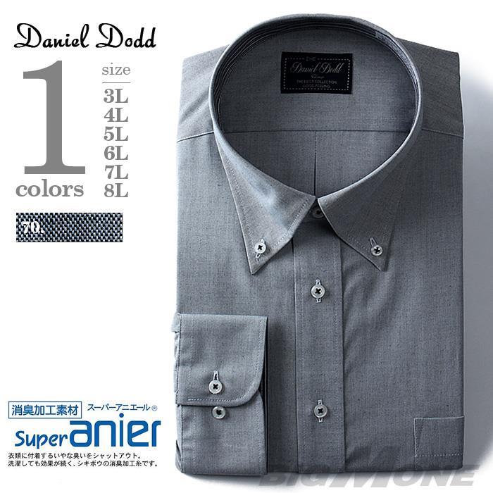 大きいサイズ メンズ DANIEL DODD ビジネス Yシャツ 長袖 ワイシャツ 消臭加工 ボタンダウンシャツ ビジネスシャツ eadn80-70