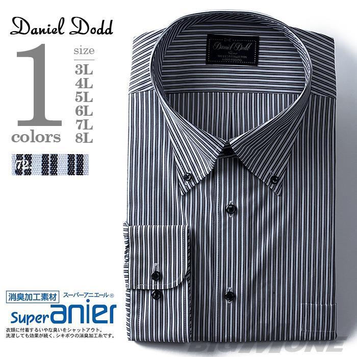 大きいサイズ メンズ DANIEL DODD ビジネス Yシャツ 長袖 ワイシャツ 消臭加工 ボタンダウンシャツ ビジネスシャツ eadn80-72
