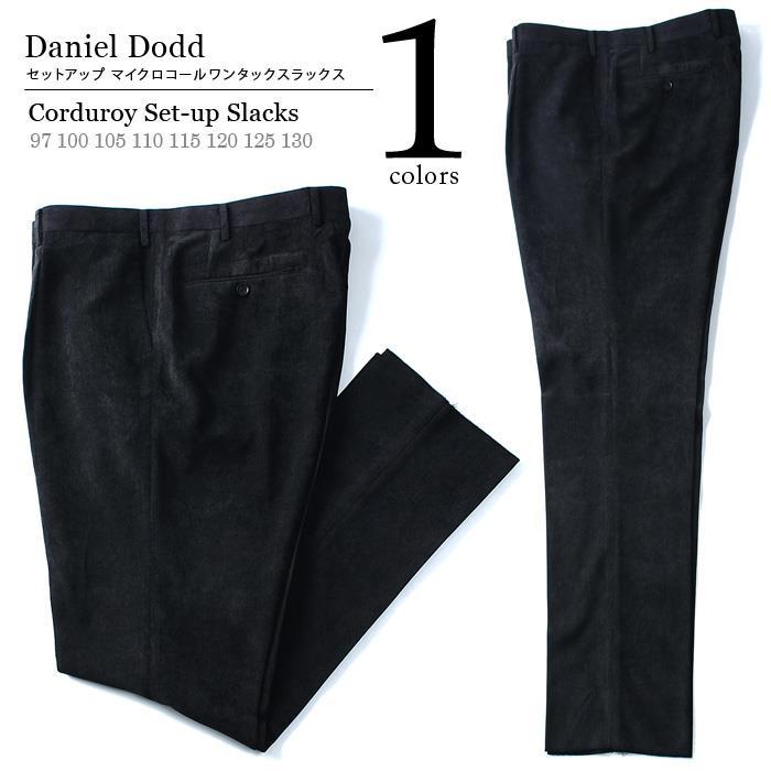 大きいサイズ メンズ DANIEL DODD スラックス ビジネスパンツ セットアップ マイクロコール ワンタックスラックス azsl-1627