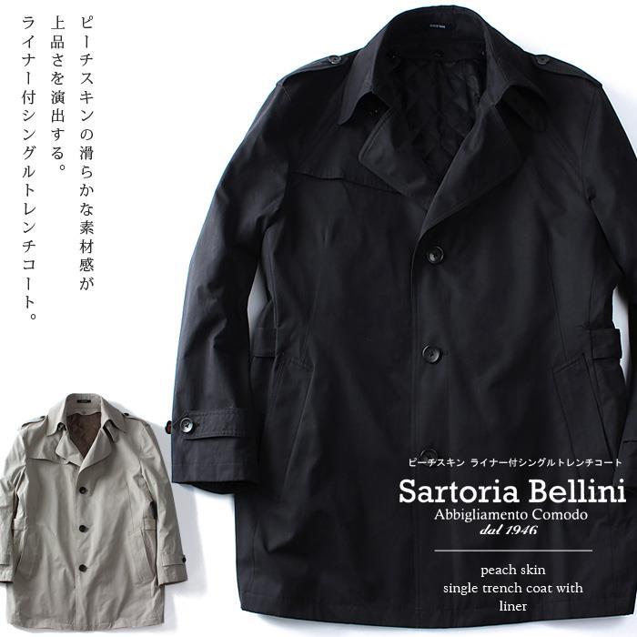 大きいサイズ メンズ SARTORIA BELLINI ピーチスキン ライナー付 シングル トレンチコート azc-1633