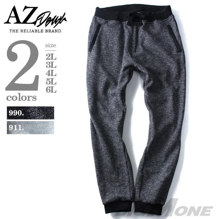 大きいサイズ メンズ AZ DEUX リブ切替 スウェットパンツ azp-1224