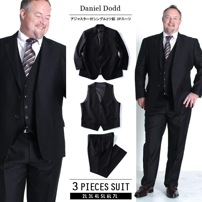 大きいサイズ メンズ DANIEL DODD TR アジャスター付 シングル 2ツ釦スーツ 3Pスーツ ビジネススーツ スーツ リクルートスーツ azsu3p-1652