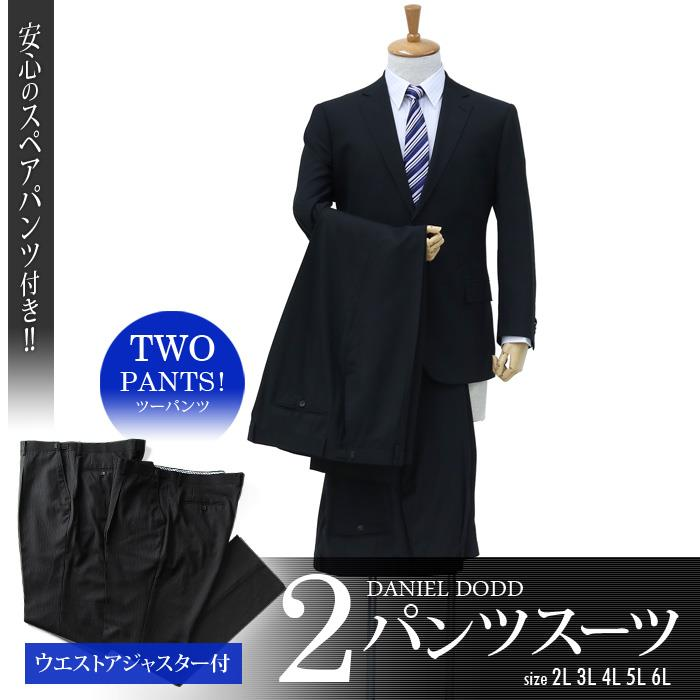 大きいサイズ メンズ DANIEL DODD TRツーパンツスーツ ビジネススーツ スーツ リクルートスーツ azsu2pp1702