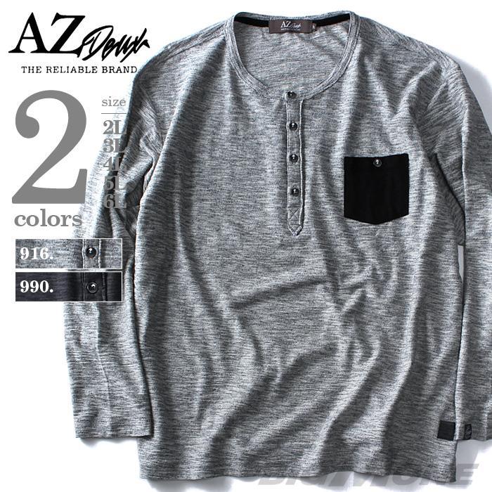 大きいサイズ メンズ AZ DEUX 長袖 Tシャツ ロンT ABヤーン スラブポケット付 ヘンリーネック ロングTシャツ azt-170103