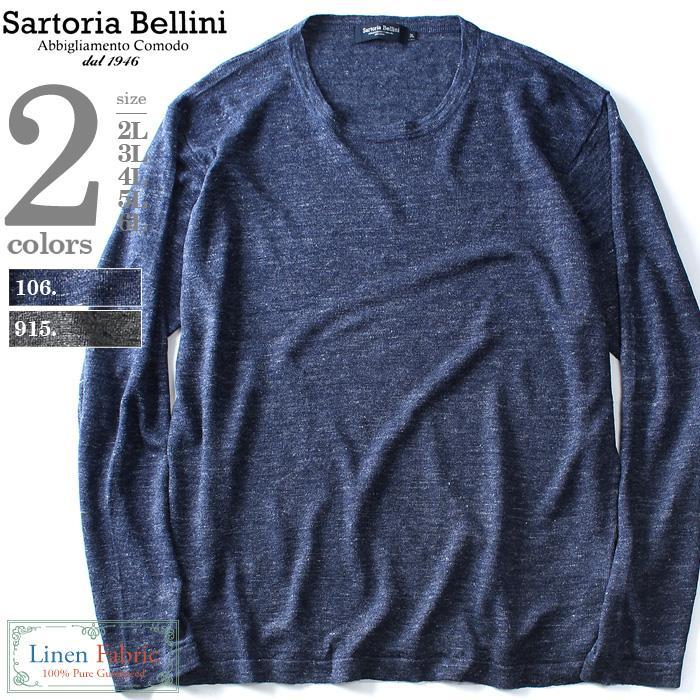 【SPSS】大きいサイズ メンズ SARTORIA BELLINI 麻100% クルーネック セーター azk-170118