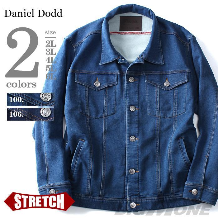 大きいサイズ メンズ DANIEL DODD ストレッチ加工 デニムジャケット Gジャン デニム azb-1342