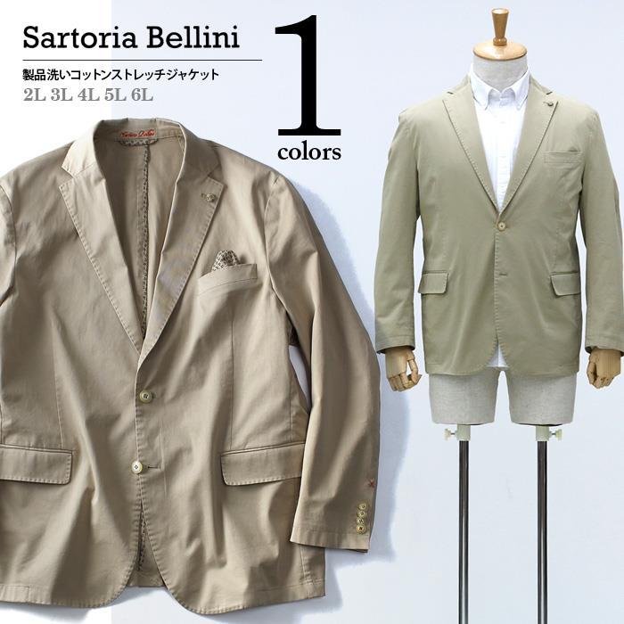 大きいサイズ メンズ SARTORIA BELLINI 製品洗い コットン ストレッチ ジャケット azjk-1712