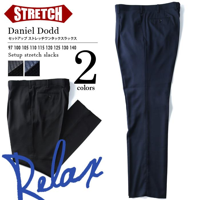 大きいサイズ メンズ DANIEL DODD スラックス ビジネスパンツ セットアップ ストレッチ ワンタックスラックス azsl-1713