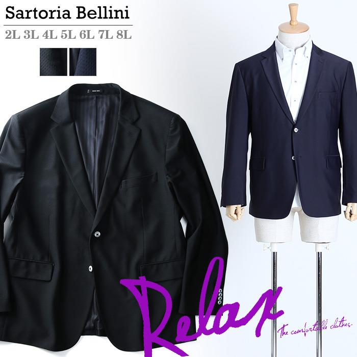 大きいサイズ メンズ SARTORIA BELLINI ストレッチ メッシュジャケット azjk-1705