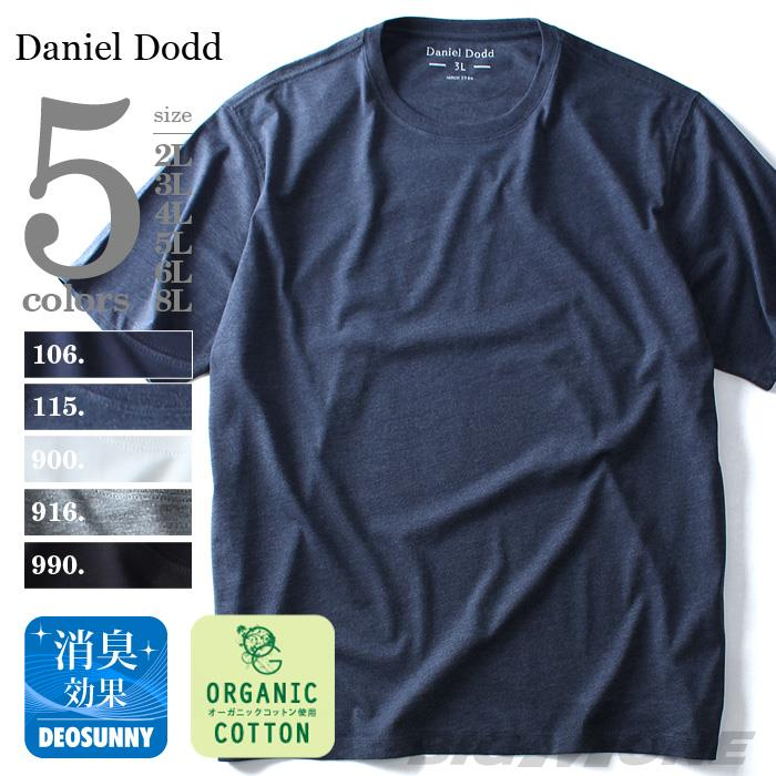 大きいサイズ メンズ DANIEL DODD 半袖 Tシャツ 無地 半袖Tシャツ オーガニックコットン azt-170249