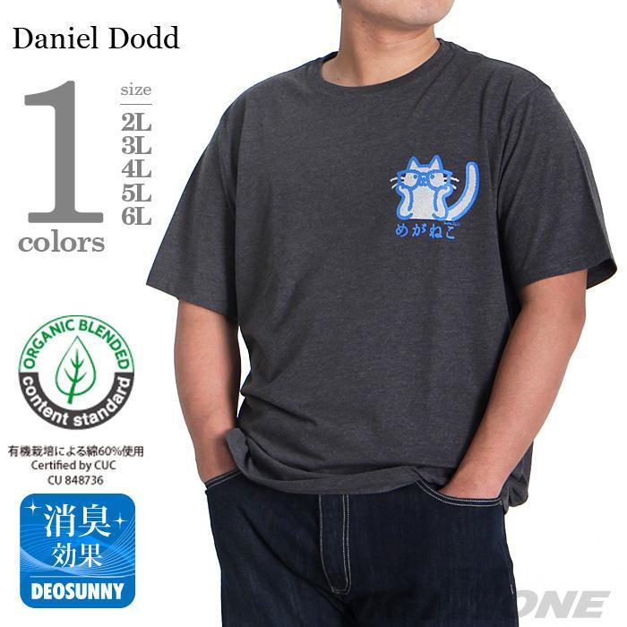 大きいサイズ メンズ DANIEL DODD 半袖 Tシャツ プリント 半袖Tシャツ めがねこ オーガニックコットン azt-170254
