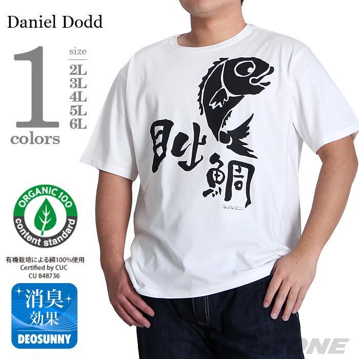 大きいサイズ メンズ DANIEL DODD 半袖 Tシャツ プリント 半袖Tシャツ 目出鯛 オーガニックコットン azt-170258