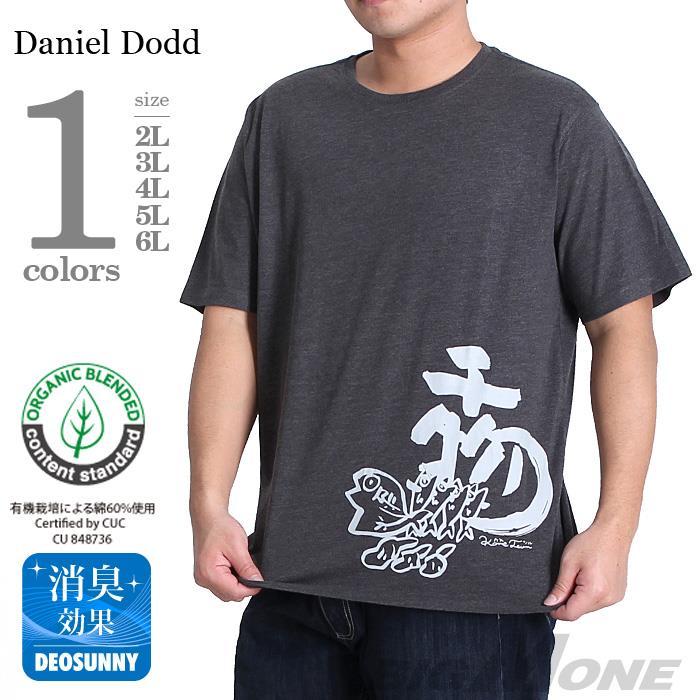 大きいサイズ メンズ DANIEL DODD 半袖 Tシャツ プリント 半袖Tシャツ 干物 オーガニックコットン azt-170259