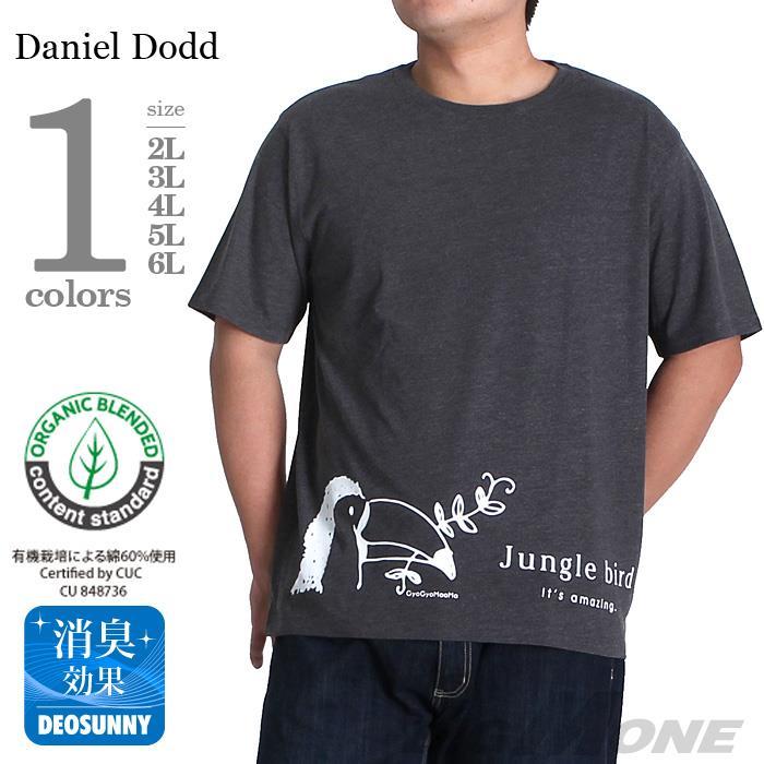 大きいサイズ メンズ DANIEL DODD 半袖 Tシャツ プリント 半袖Tシャツ Jungle bird オーガニックコットン azt-170264