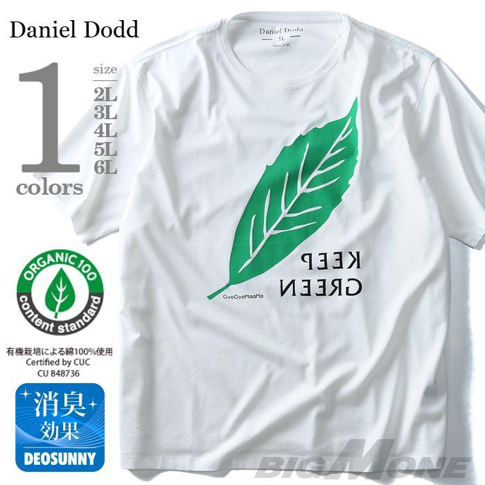 大きいサイズ メンズ DANIEL DODD 半袖 Tシャツ プリント 半袖Tシャツ KEEP GREEN オーガニックコットン azt-170268