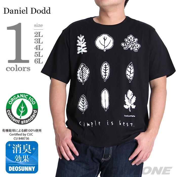 タダ割 大きいサイズ メンズ DANIEL DODD 半袖 Tシャツ プリント半袖Tシャツ Simple is best オーガニックコットン azt-170269