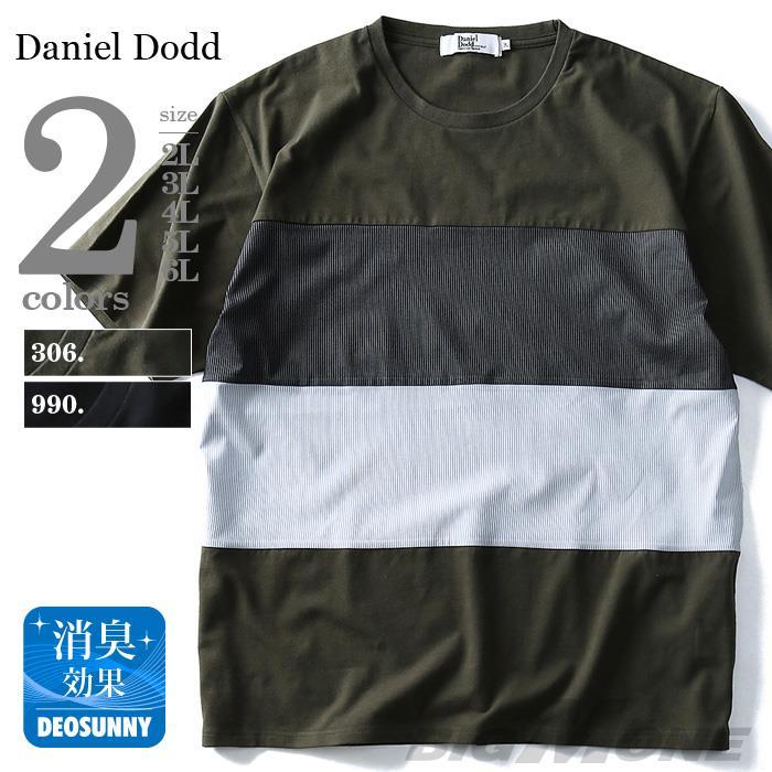 大きいサイズ メンズ DANIEL DODD 半袖 Tシャツ ベア天 ストレッチ 半袖Tシャツ azt-170293