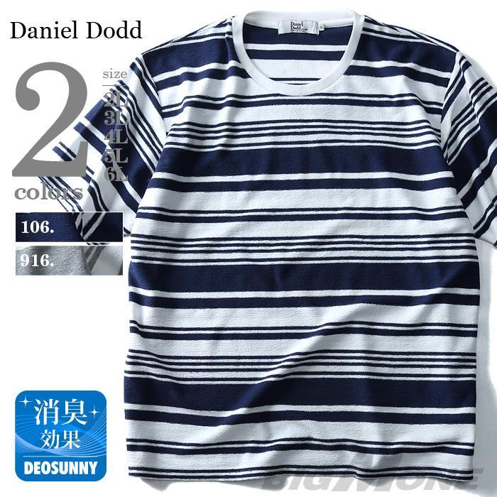 大きいサイズ メンズ DANIEL DODD 変半袖 Tシャツ 形天竺 ボーダー 半袖Tシャツ azt-170292