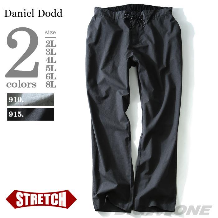 大きいサイズ メンズ DANIEL DODD 麻混 ストレッチ イージーパンツ azp-1230
