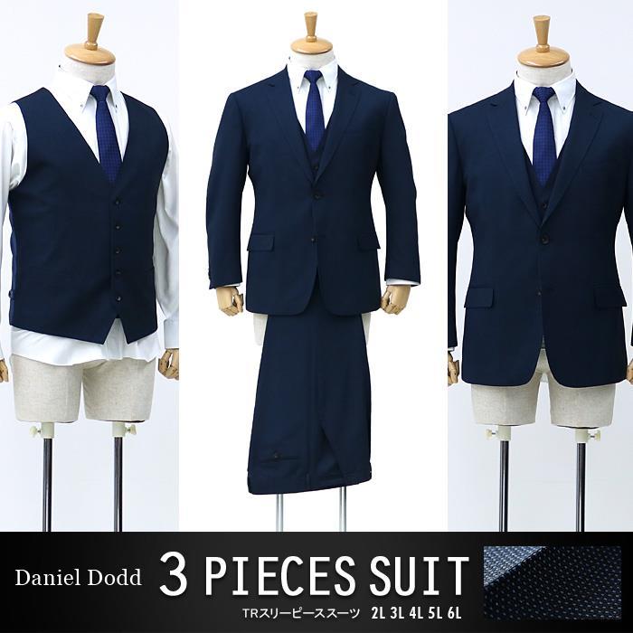 大きいサイズ メンズ DANIEL DODD TRスリーピーススーツ ビジネススーツ スーツ リクルートスーツ azsu3p1707