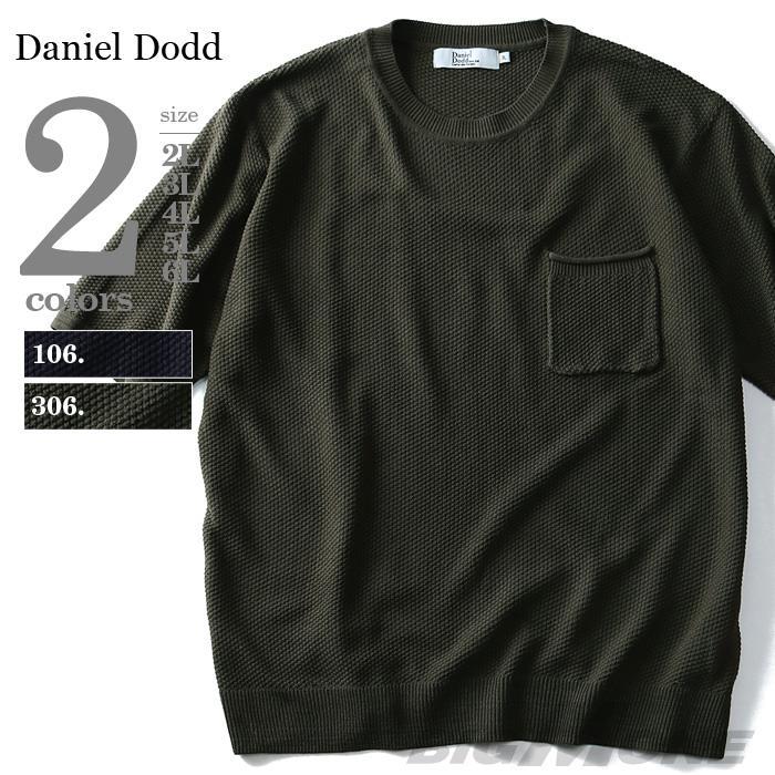 大きいサイズ メンズ DANIEL DODD ポケット付 無地 半袖 サマー セーター azk-170296