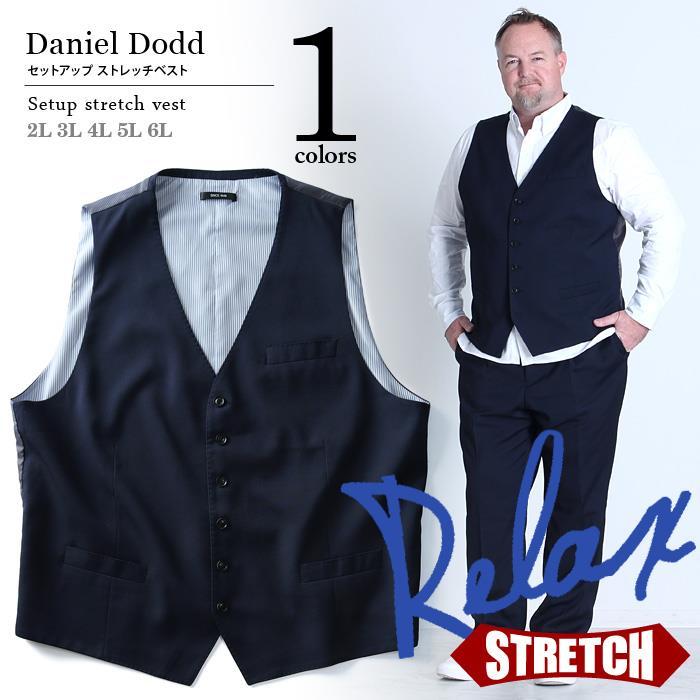 大きいサイズ メンズ DANIEL DODD セットアップ ストレッチ ベスト azvst-1708