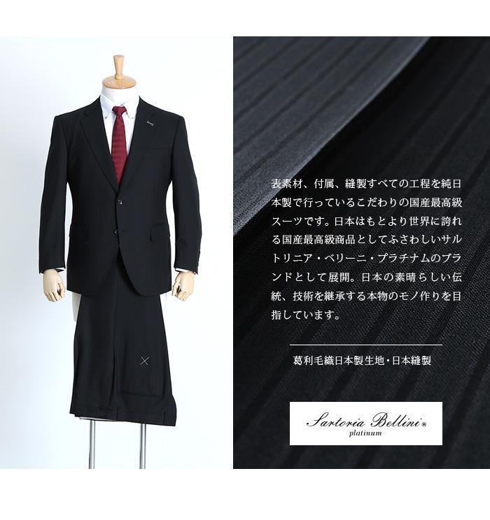大きいサイズ メンズ SARTORIA BELLINI 日本製 スーツ アジャスター付 シングル 2ツ釦スーツ ビジネススーツ 高級スーツ jbi7s003