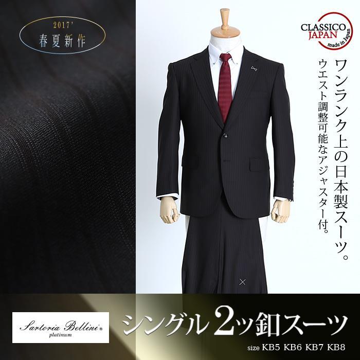 大きいサイズ メンズ SARTORIA BELLINI 日本製 スーツ アジャスター付 シングル 2ツ釦スーツ ビジネススーツ 高級スーツ jbi7s004
