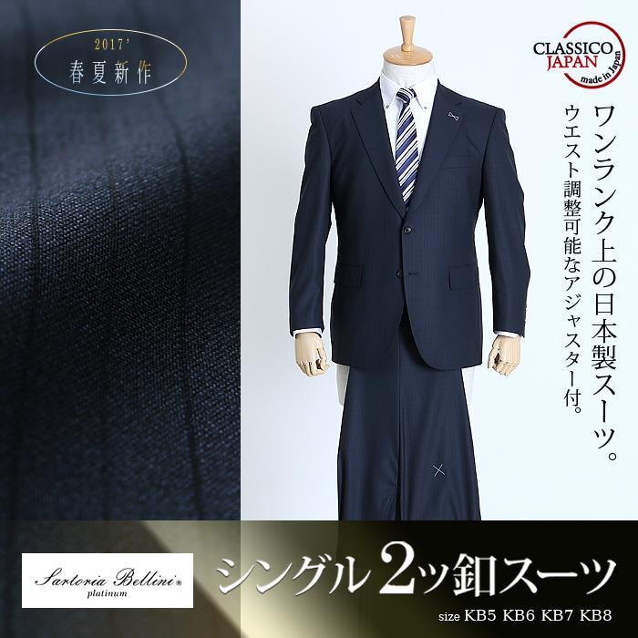 大きいサイズ メンズ SARTORIA BELLINI 日本製 ビジネス スーツ アジャスター付 シングル 2ツ釦スーツ ビジネススーツ 高級スーツ 上下セット jbn7s001