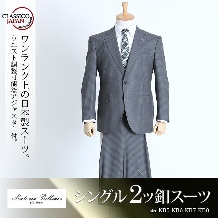 大きいサイズ メンズ SARTORIA BELLINI 日本製 ビジネス スーツ アジャスター付 シングル 2ツ釦スーツビジネススーツ 高級スーツ 上下セット jbn7s002